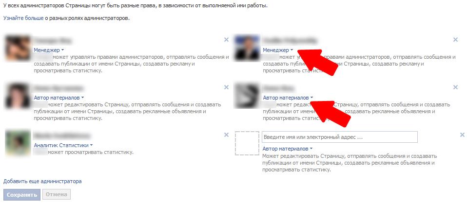 Администраторы страницы Facebook
