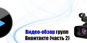 Видео-обзор групп ВКонтакте. Часть 2