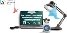 Как сделать свою группу продающей и влюбить в себя покупателей ВКонтакте