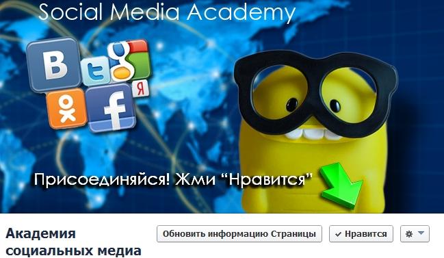 Обложка для страницы Facebook