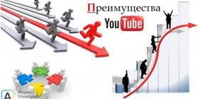 Преимущества Youtube