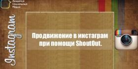 Продвижение в инстаграм при помощи ShoutOut