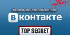 Секреты продающей аватарки ВКонтакте