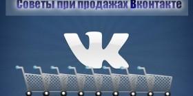 Советы при продажах Вконтакте