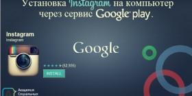 Установка Инстаграм на компьютер через сервис Google Play