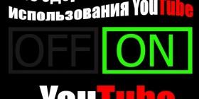 Что сдерживает нас от использования Youtube