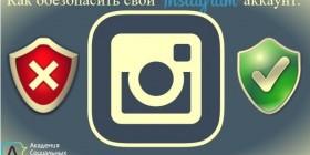 Как обезопасить свой Instagram аккаунт