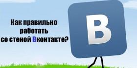 Как правильно работать со стеной Вконтакте