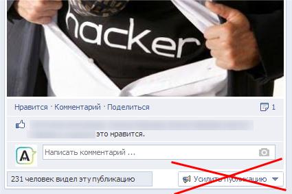 Усилить публикацию Facebook
