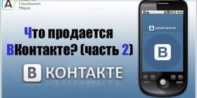 Что продается Вконтакте. Часть 2