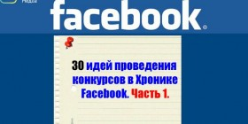 30 идей проведения конкурсов в Хронике Facebook. Часть 1