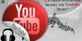 Где брать бесплатную музыку для YouTube видео