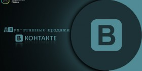 Двух этапные продажи вконтакте