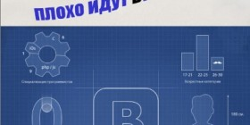 Какие ниши плохо идут Вконтакте