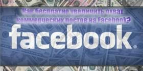 Как бесплатно увеличить охват коммерческих постов на Facebook