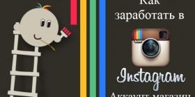 Как заработать в instagram. Аккаунт-магазин
