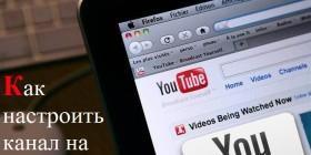 Как настроить канал на Youtube