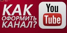 Как оформить канал Youtube