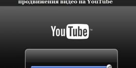 Как подбирать ключевые слова для продвижения видео на Youtube