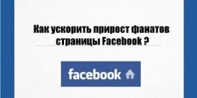 Как ускорить прирост фанатов страницы Facebook
