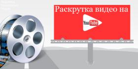 Раскрутка видео на Youtube