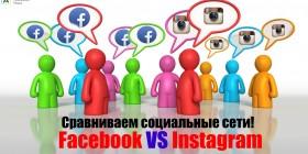 Сравниваем соц.сети. Instagram vs Facebook