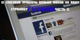 12 способов привлечь больше фанов на вашу страницу Facebook. Часть 2