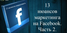 13 нюансов маркетинга на facebook. Часть 2