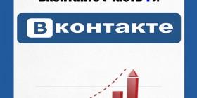 6 ошибок продвижения Вконтакте ( часть 1 )