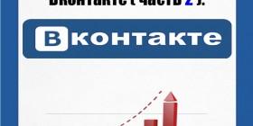 6 ошибок продвижения Вконтакте ( часть 2 )