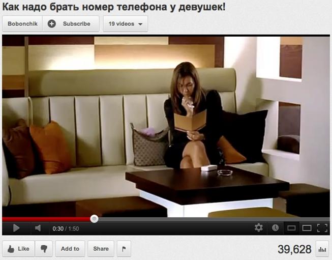 Пример видео о пикапе