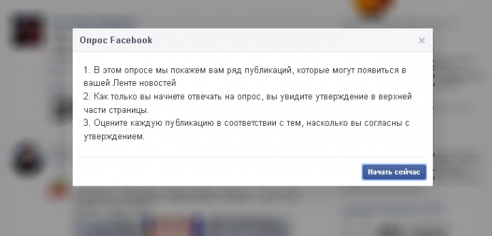 Скриншот 5 - Опрос Facebook