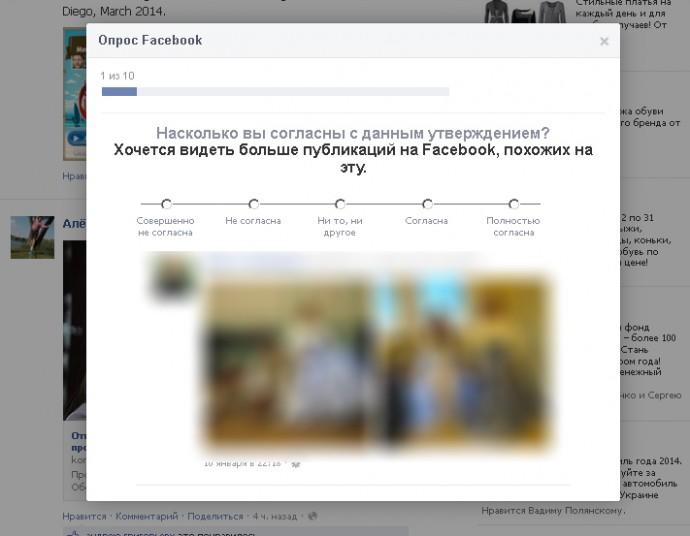 Скриншот 6 - Опрос Facebook