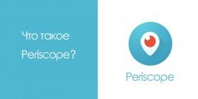 Что такое periscope
