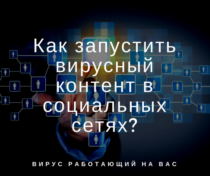 kak-zapustit-virus-v-socilnyx-setyax