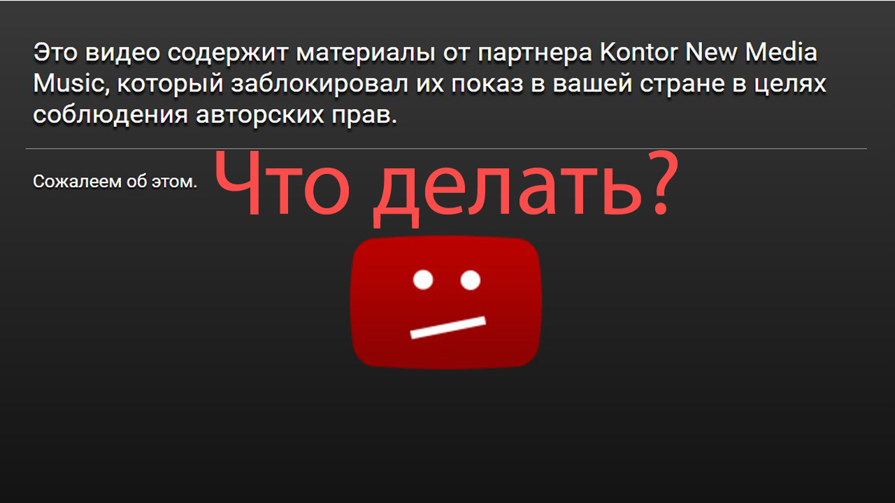 как в youtube заблокировать видео в