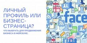 Личный профиль или бизнес-страница? Что выбрать для продвижения бизнеса в Фейсбуке
