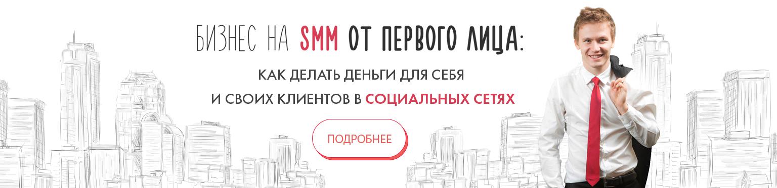 Бизнес на smm