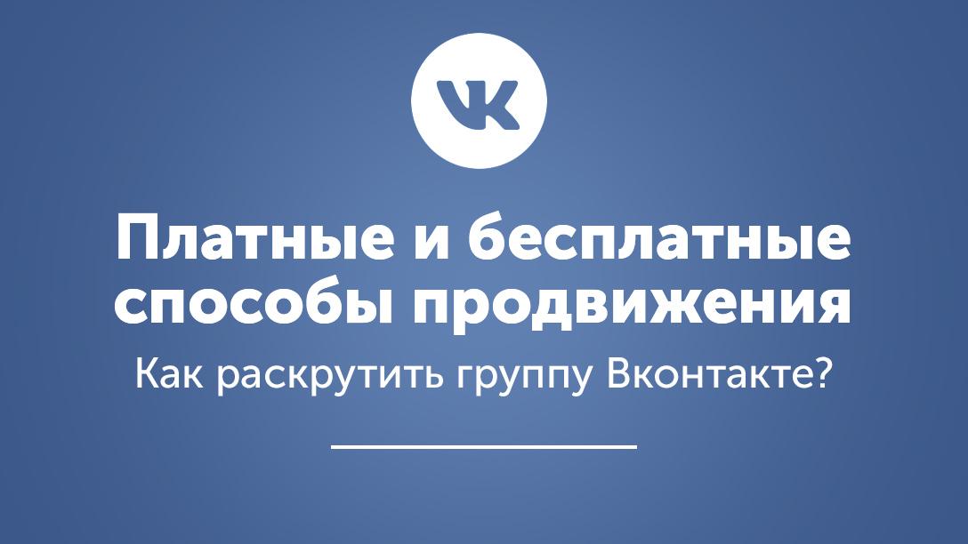 Рекламировать сообщество вконтакте платно реклама в вк как убрать гугл хром