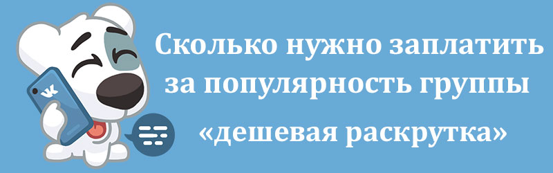 Как раскрутить группу Вконтакте Платные и бесплатные способы продвижения