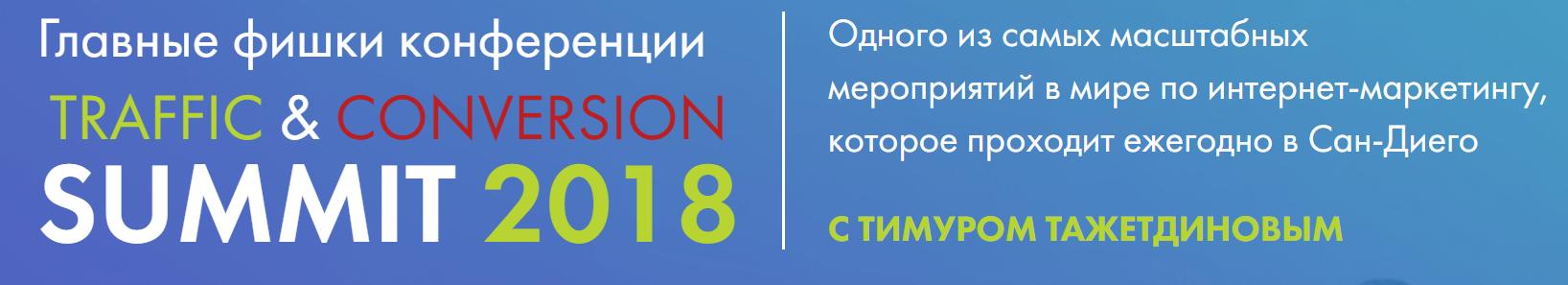 Главные фишки конференции Traffic and Conversion Summit 2018