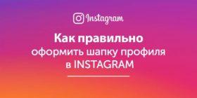 Как правильно оформить шапку профиля в Instagram