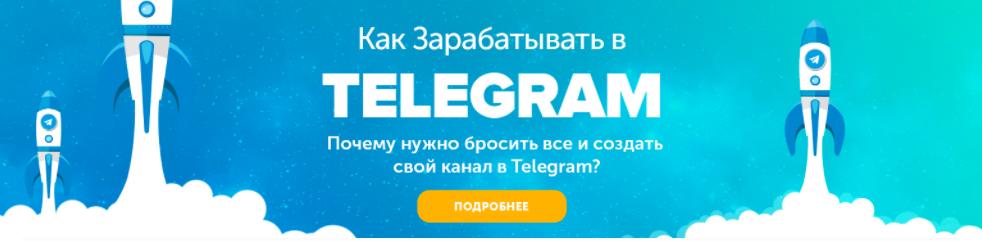 Как зарабатывать в Телеграм