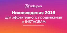 нововведения инстаграм 2018