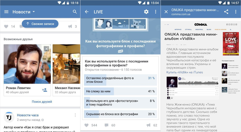20 идей, как разнообразить контент во Вконтакте4