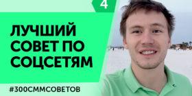 Лучший совет по соц. сетям