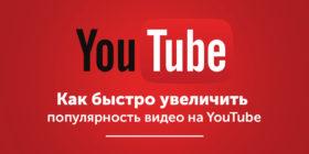 Как быстро увеличить популярность видео в youtube