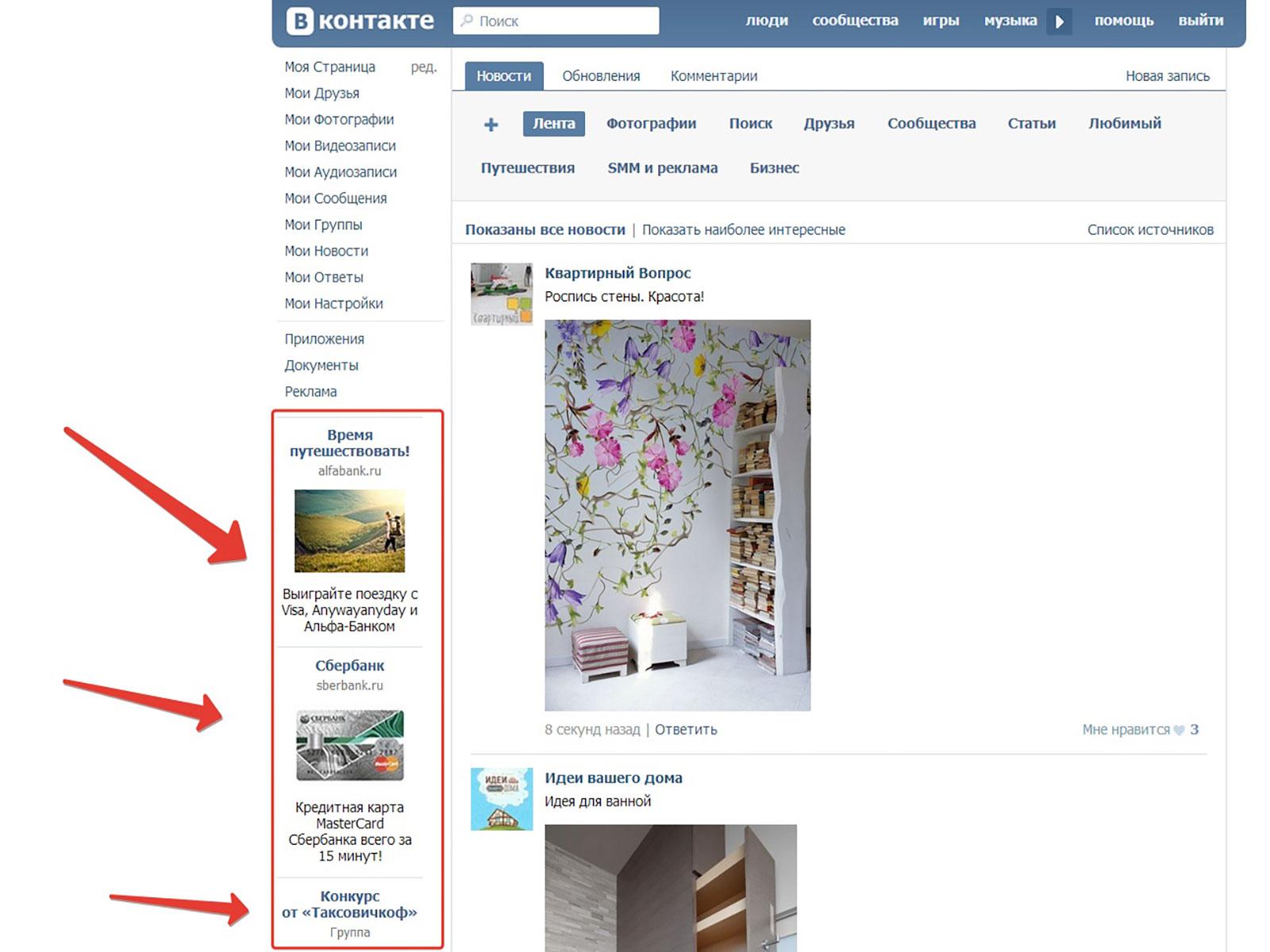 Реклама «Вконтакте 100 примеров для вдохновения - TexTerra 52