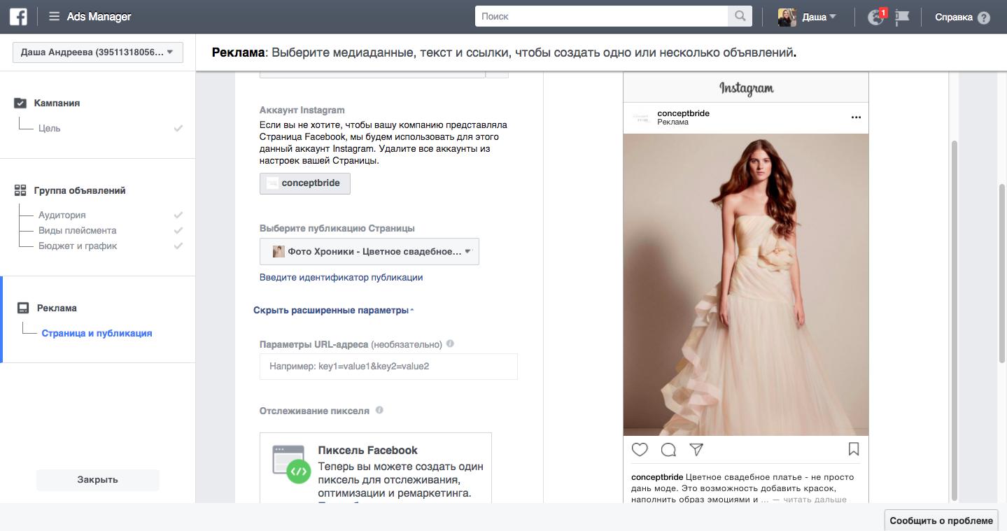 5 видов платной рекламы в инстаграм