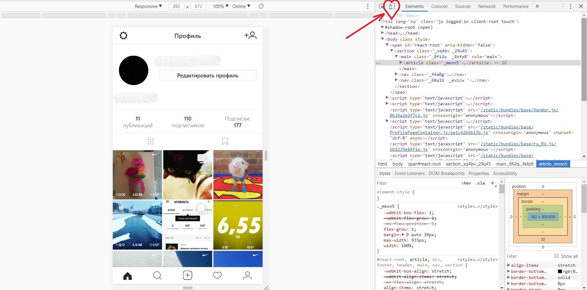 Как сделать и добавить в Инстаграм кнопку связаться - инструкция 65